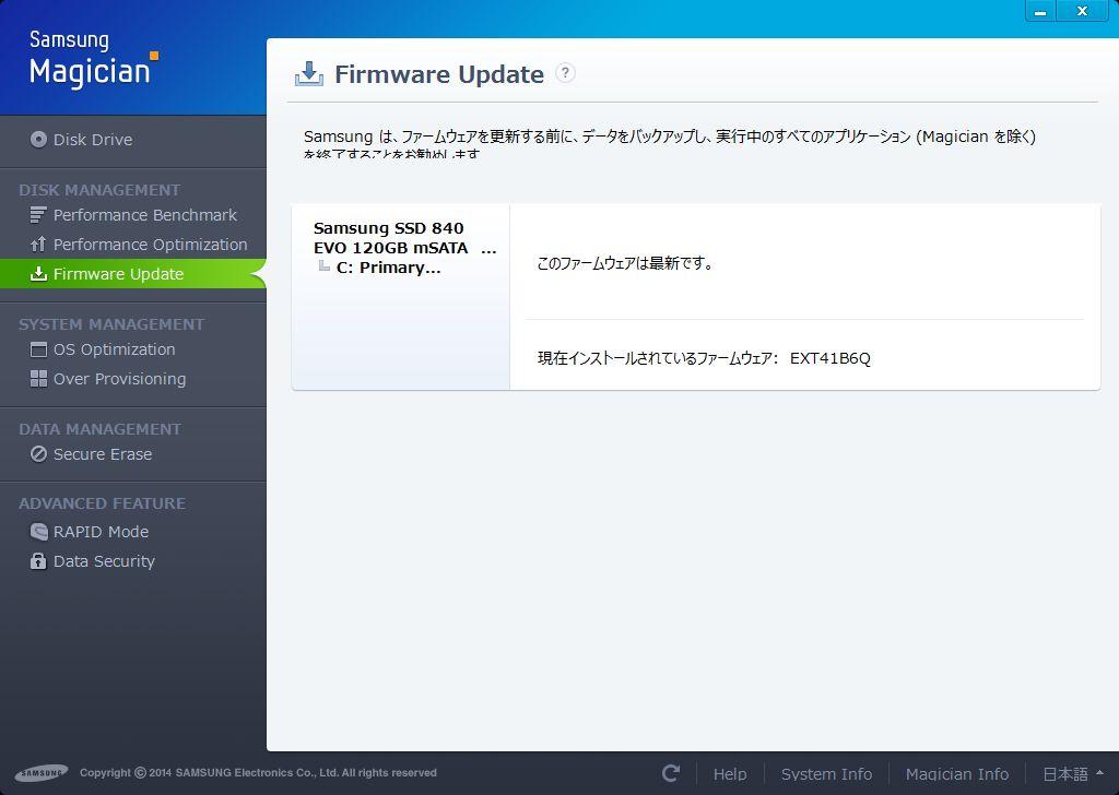 ツール適応前のファームウェア EXT41B6Q
